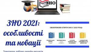ЗНО 2021: особливості та новини