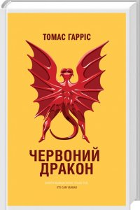 Гарріс Т. Червоний дракон