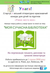 X міський літературно-краєзнавчий конкурс  для дітей та юнацтва  «Рівне – місто моє»