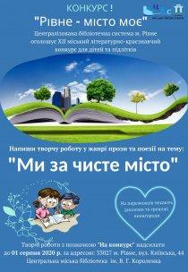 ПОЛОЖЕННЯ  про XІІ міський літературно-краєзнавчий конкурс  для дітей та юнацтва  «Рівне – місто моє»