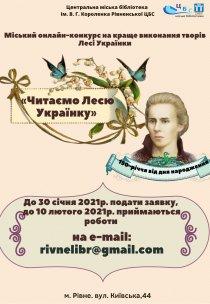 Міський онлайн-конкурс читців-декламаторів на краще виконання творів Лесі Українки «Читаємо Лесю Українку»
