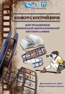 Положення  про  міський конкурс  на кращий буктрейлер «Книга в кадрі - 3»