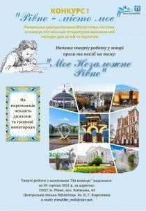 ПОЛОЖЕННЯ  про XІІІ міський літературно-краєзнавчий конкурс  для дітей та юнацтва  «Рівне – місто моє»