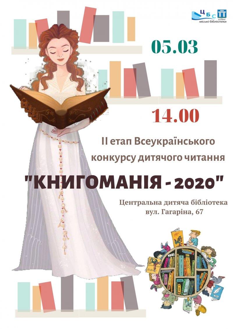 """ІІ етап Всеукраїнського конкурсу дитячого читання """"Книгоманія - 2020"""""""