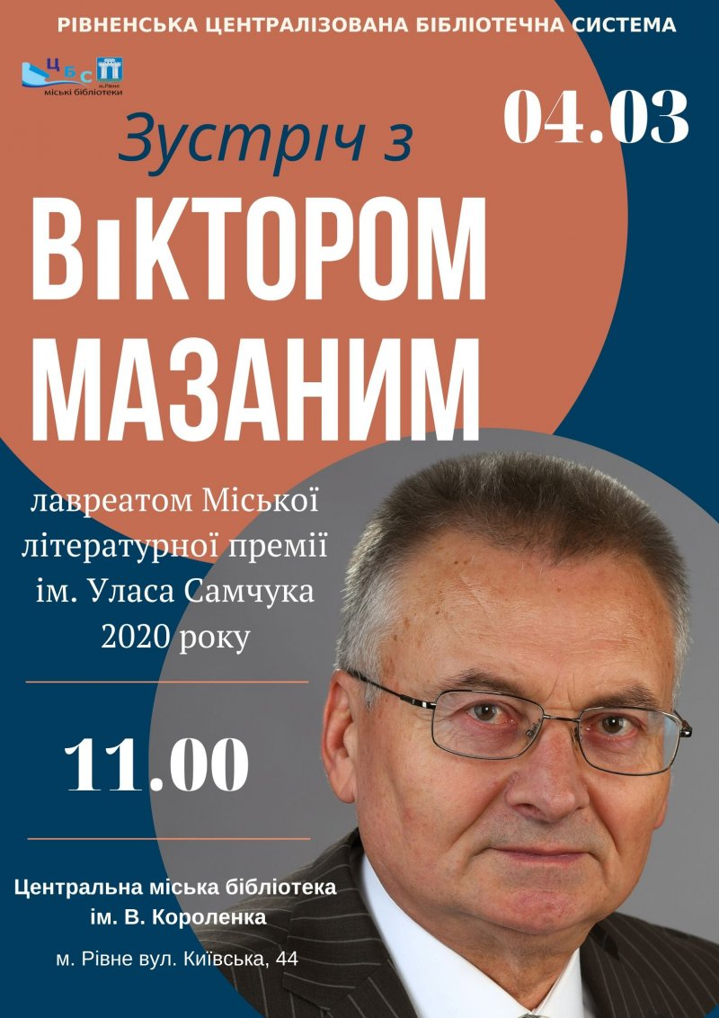 Зустріч з Віктором Мазаним, лавреатом Міської літературної премії ім. Уласа Самчука 2020 року