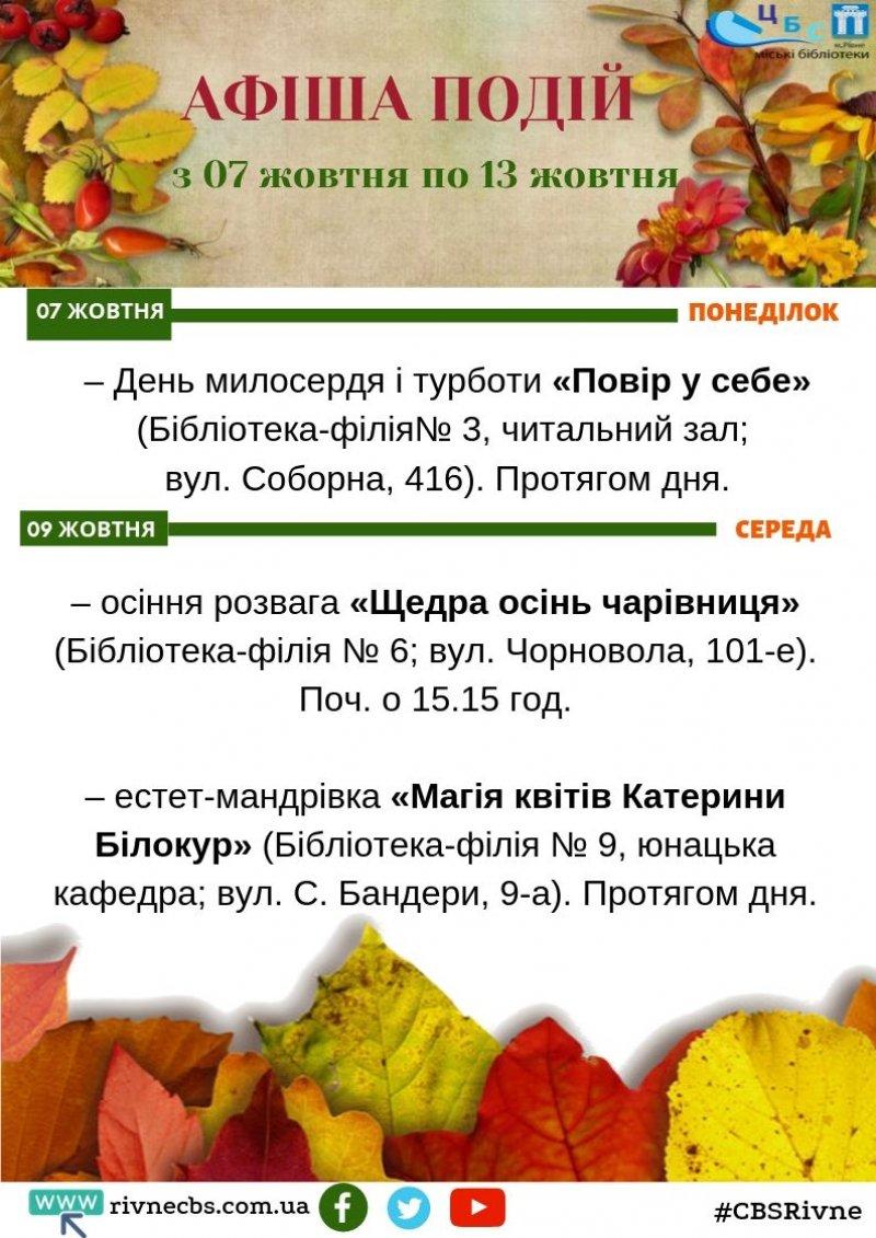 План заходів з 07 жовтня по 13 жовтня