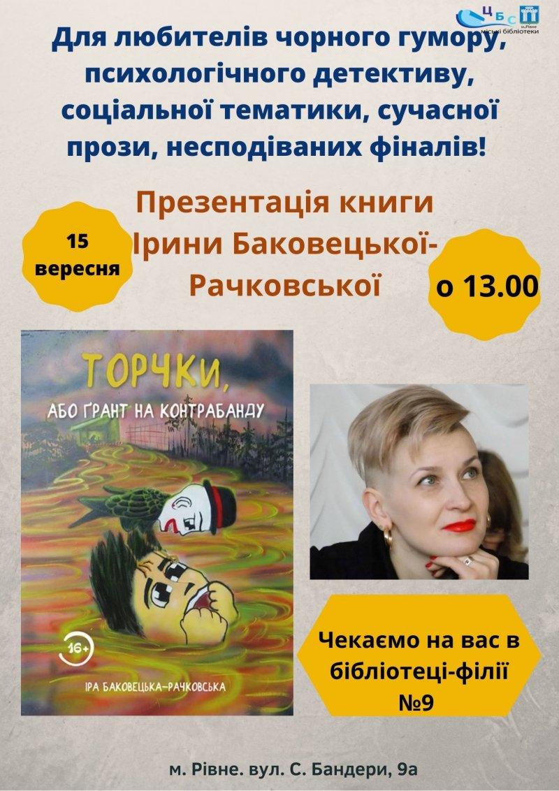Презентація книги Ірини Баковецької-Рачковської «Торчки, або ґрант на контрабанду»
