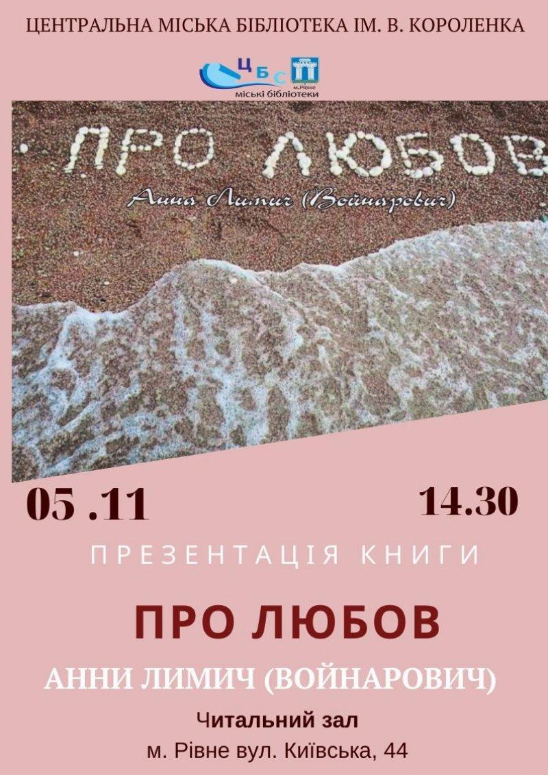 Презентація книги Анни Лимич (Войнарович)