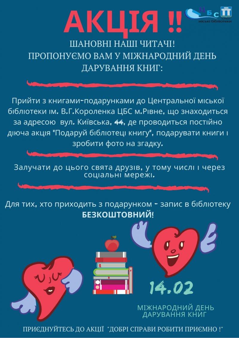 14 лютого – Міжнародний день дарування книг!