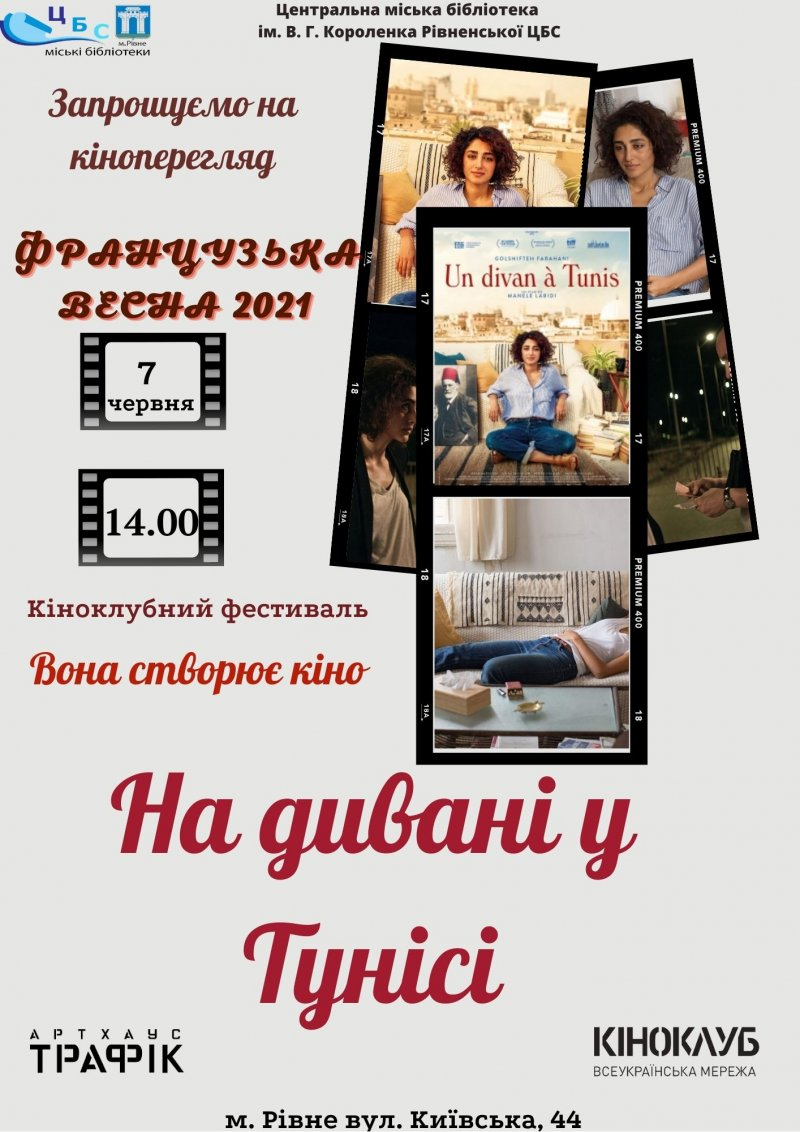 Кіномани! Запрошуємо вас на спеціальний показ фільму «На дивані у Тунісі»