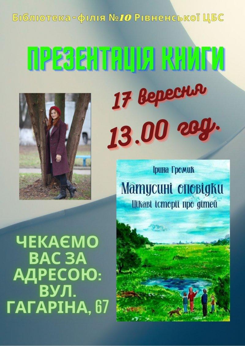 """Презентація книги Ірини Громик """"Матусині оповідки"""""""