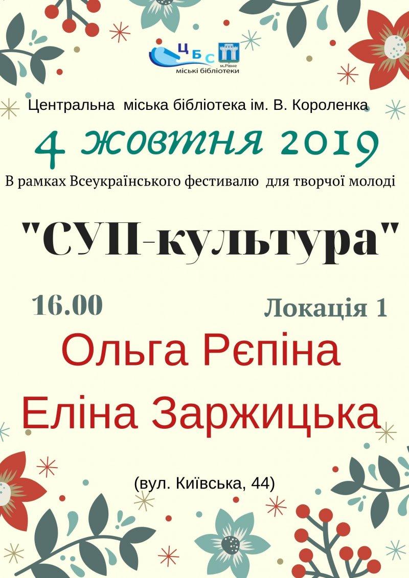 """""""СУП-культура"""" у Центральній міській бібліотеці ім. В. Короленка"""