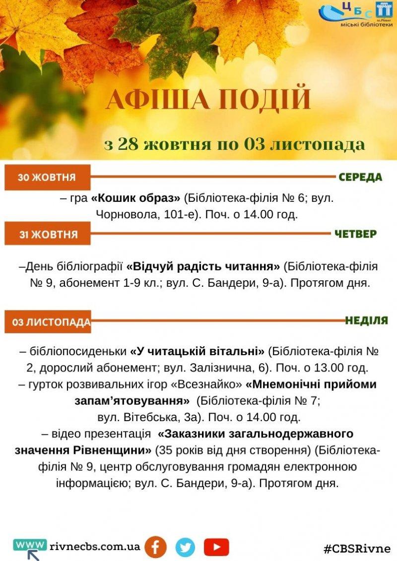 План заходів з 28 жовтня по 03 листопада