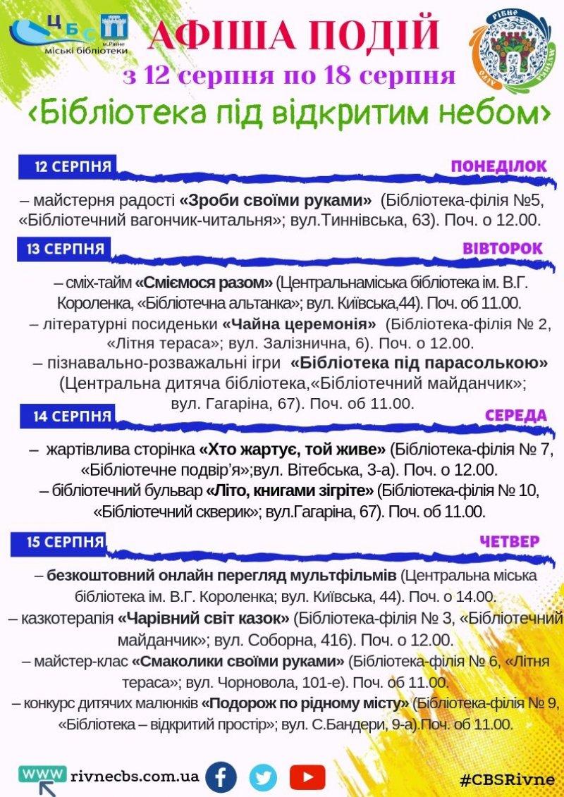 План заходів з 12 серпня по 18 серпня