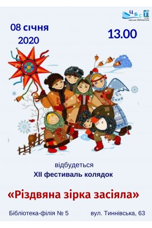 """Бібліотека-фІлія №5 запрошує на фестиваль колядок """"Різдвяна зірка засіяла"""""""