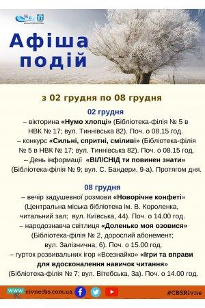 План заходів з 02 грудня по 08 грудня