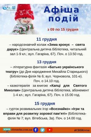 План заходів з 09 грудня по 15 грудня
