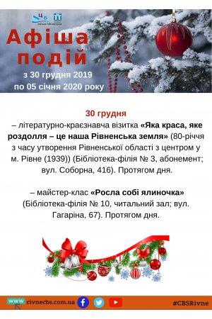 План заходів з 30 грудня 2019 по 05 січня 2020 року