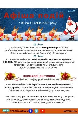 План заходів з 06 по 12 січня 2020 року