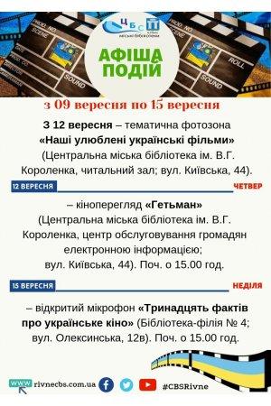 План заходів з 09 вересня по 15 вересня
