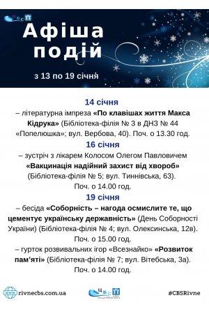 План заходів з 13 по 19 січня