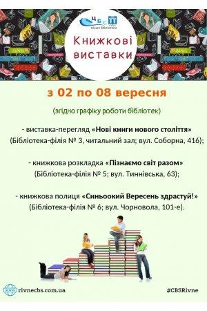 Книжкові виставки з 02 вересня по 08 вересня