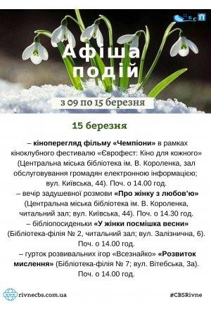 План заходів з 09 по 15 березня