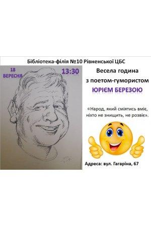 Весела година з поетом-гумористом Юрієм Березою у бібліотеці-філії №10