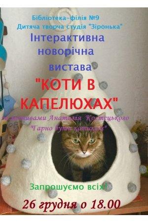 """Запрошуємо на Новорічну інтерактивну виставу """"Коти в капелюхах"""" у бібліотеку-філію №9"""