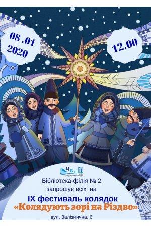 """Бібліотека-філія №2 запрошує на фестиваль колядок """"Колядують зорі на Різдво"""""""