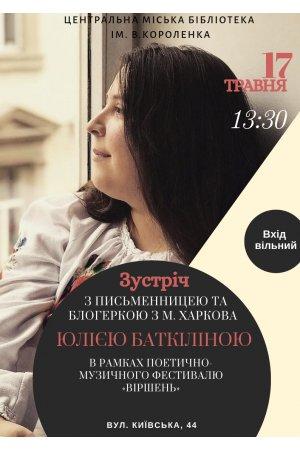 Зустріч з письменницею Юлією Баткіліною