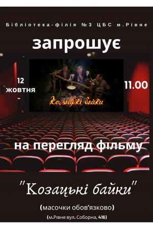 """Перегляд фільму """"Козацькі байки"""" у бібліотеці-філії №3"""