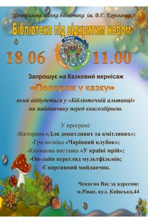 """""""Бібліотечна альтанка"""" в ЦМБ ім. В. Короленка"""