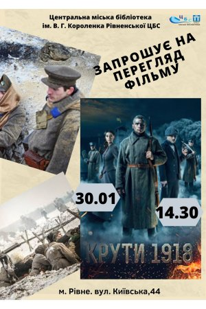 """Запрошуємо на перегляд фільму """"Крути 1918"""""""