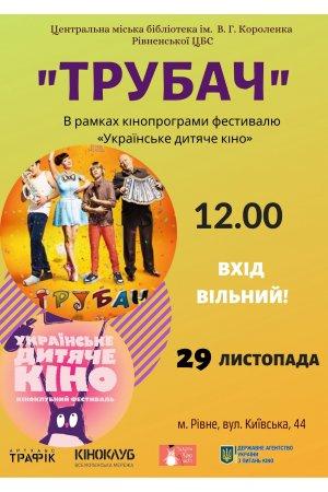 """Кіномани! Запрошуємо вас на спеціальний показ Українського дитячого кіно """"Трубач"""""""