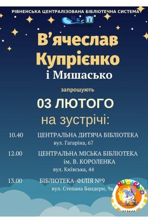 Відбудеться зустріч з письменником В'ячеславом Купрієнком