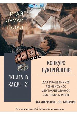 Увага! міський конкурс  на кращий буктрейлер «Книга в кадрі - 2».