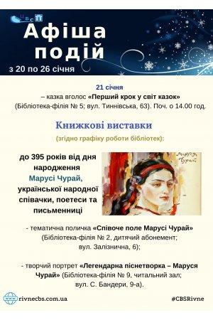 План заходів з 20 по 26 січня
