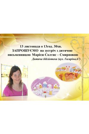 Зустріч з дитячою письменницею Марією Солтис-Смирновою