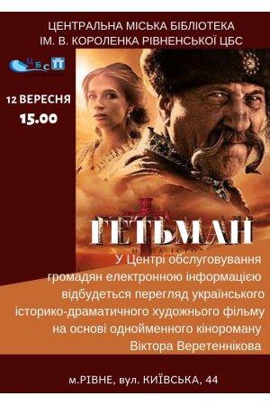 """Перегляд фільму """"Гетьман"""""""