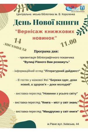 Центральна міська бібліотека ім. В. Короленка запрошує на День Нової книги