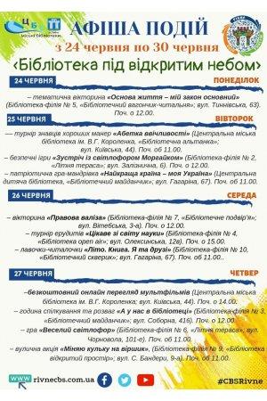 План заходів з 24 червня по 30 червня