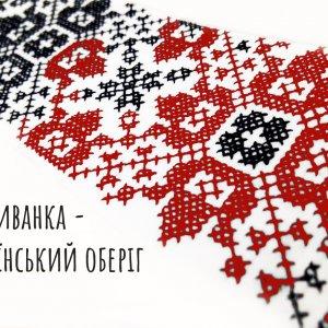 Вишиванка – український оберіг