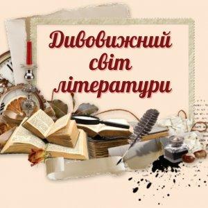 Дивовижний  світ літератури