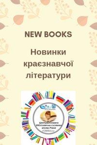 Новинки краєзнавчої літератури