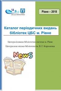 Каталог періодичних видань бібліотек ЦБС м. Рівне 2018