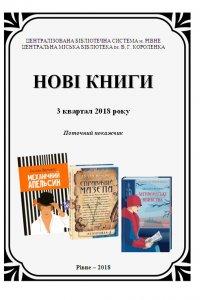 Нові книги. 3 квартал 2018 року