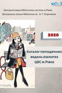 Каталог періодичних видань ЦБС м. Рівне на 2020 рік
