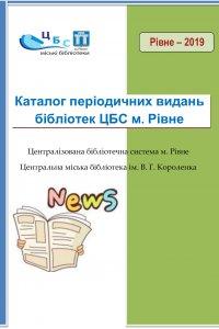 Каталог періодичних видань ЦБС м. Рівне 2019