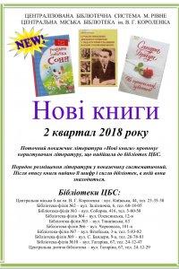 Нові книги. 2 квартал 2018 року